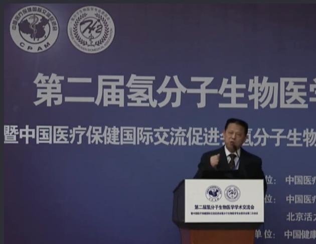关于中国第二军医大学教授孙学军氢分子医学演讲