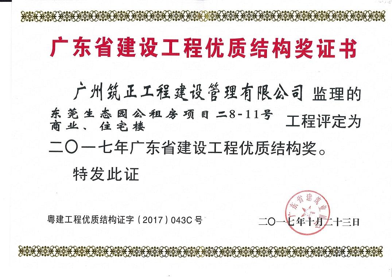 廣東省建設工程優質結構獎證書(東莞生態園公租房)12017_副本