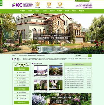 私家花园设计网站