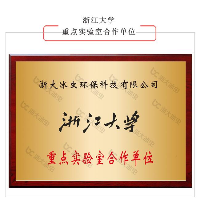 浙大合作.jpg