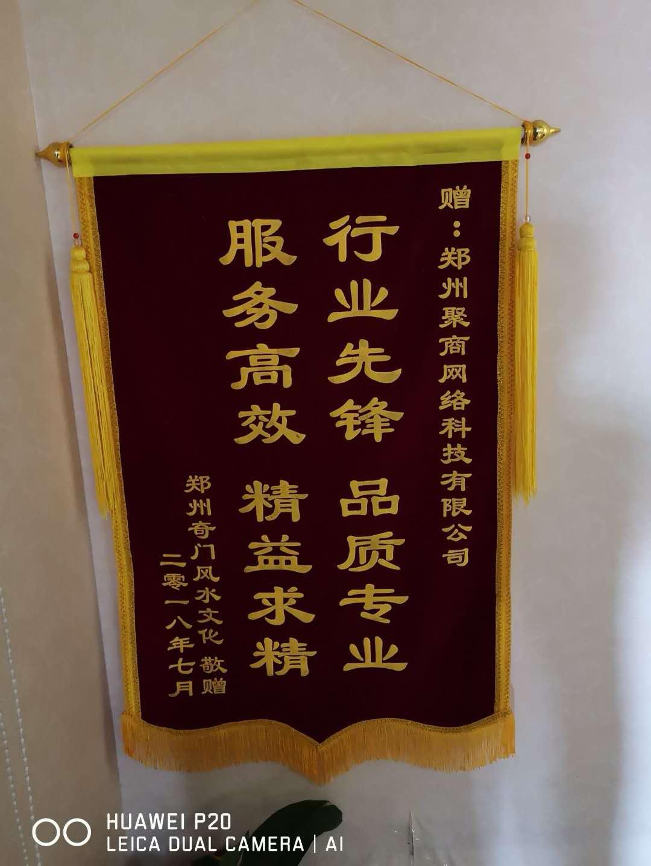 郑州奇门文化传播有限公司赠送的锦旗