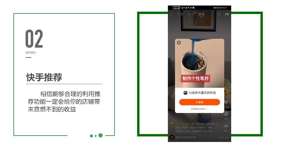 百抖通推荐营销系统
