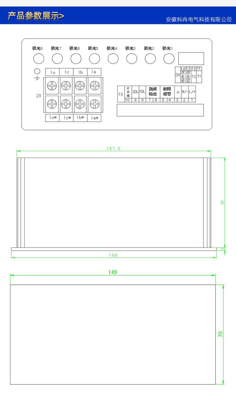 3、低压弧光保护开孔尺寸.jpg