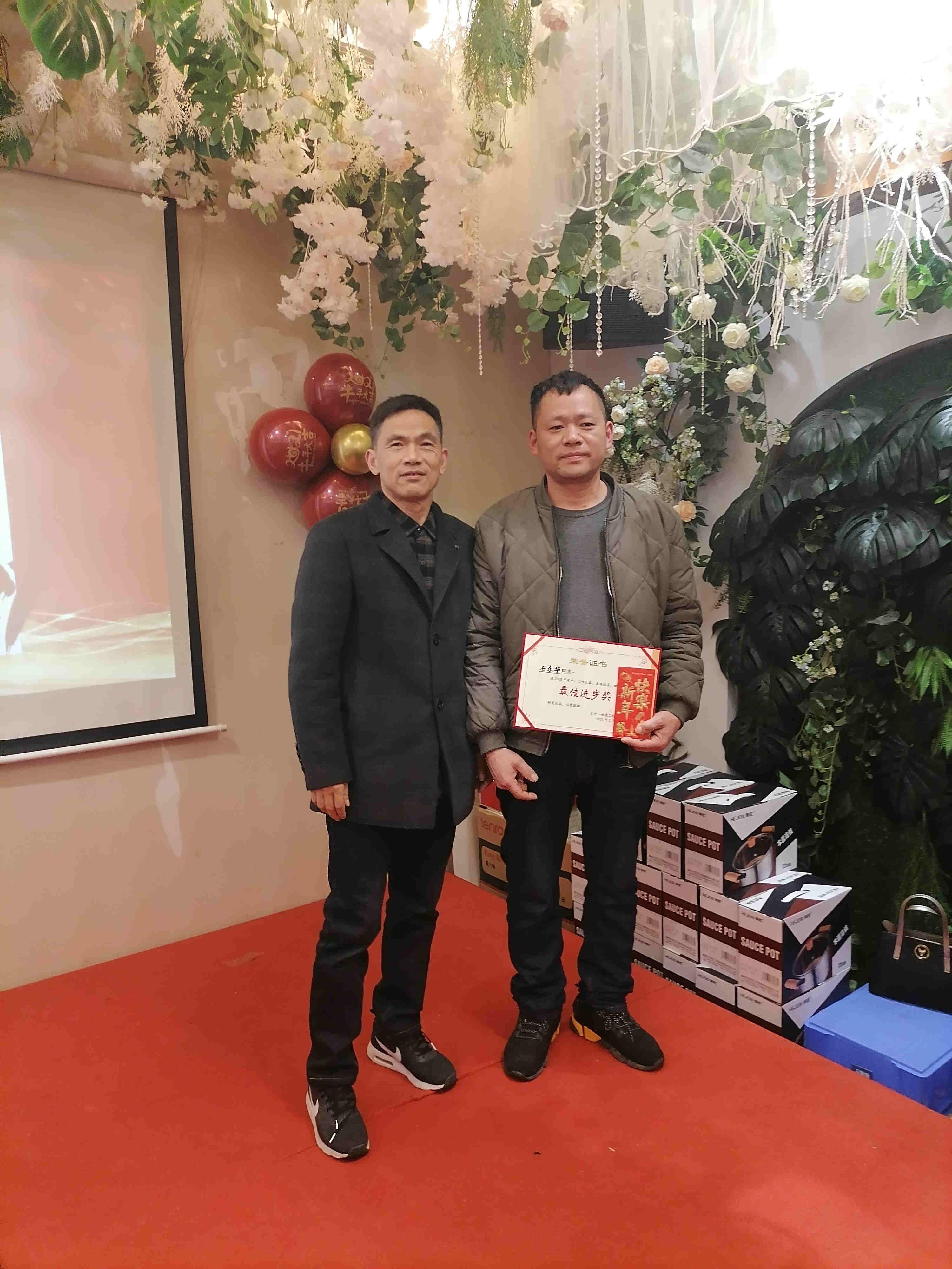 20210204公司年终总结嗡会-最佳进步奖