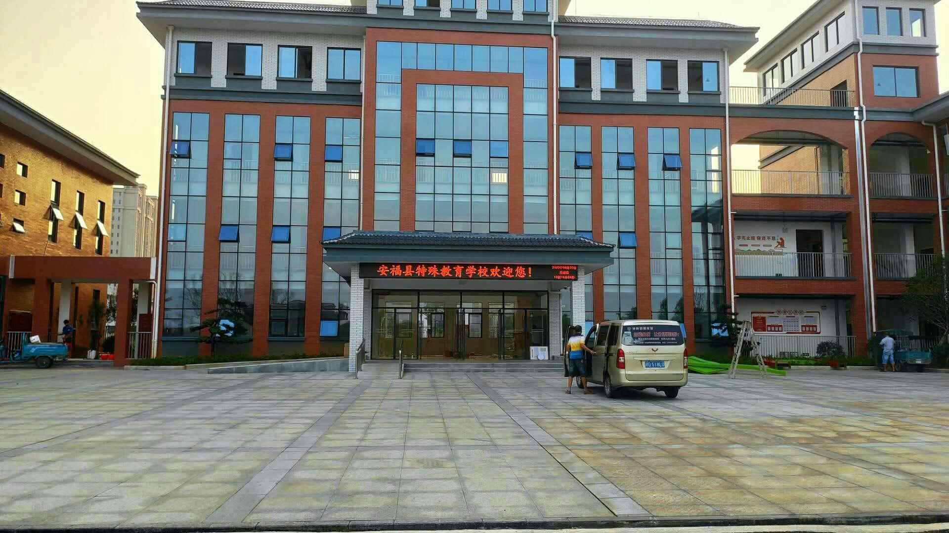 安福县特殊教育学校