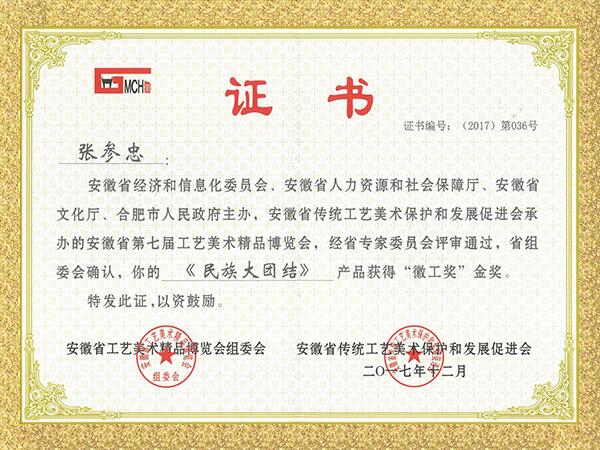 木雕《民族大团结》作品金奖证书
