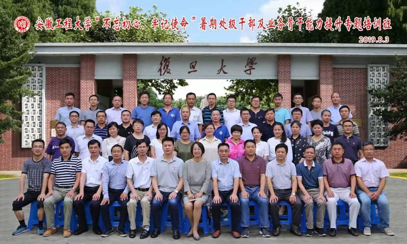 """安徽工程大学""""不忘初心、牢记使命""""处级干部及业务骨干能力提升专题培训"""