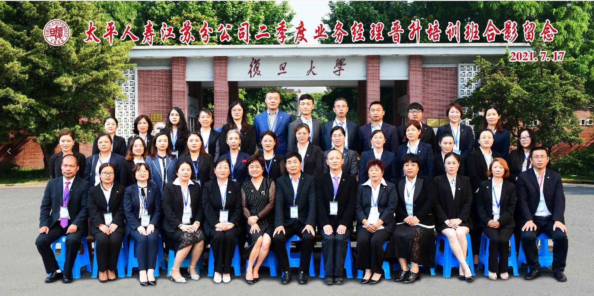 太平人寿江苏分公司二季度业务经理能力提升培训班
