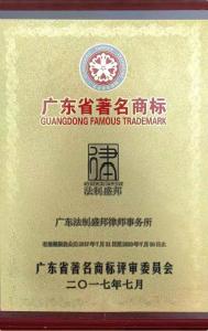 广东著名商标