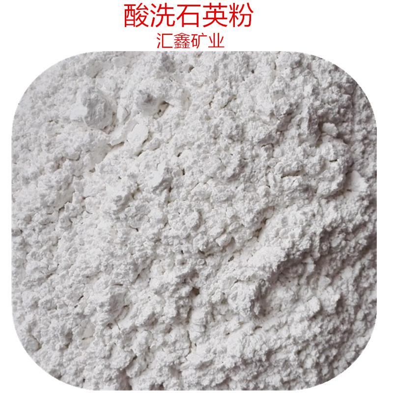 酸洗石英粉3.jpg