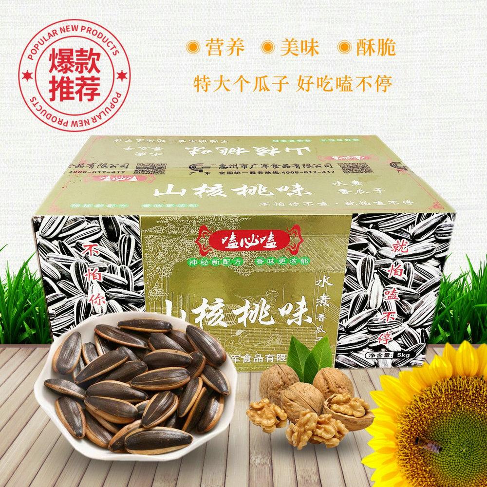 嗑必嗑-山核桃味香瓜子(箱裝)5kg