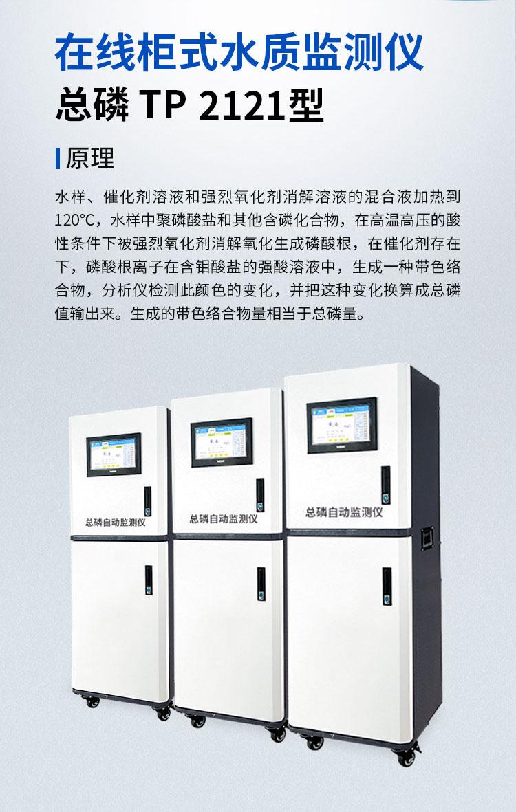 柜式COD-氨氮-总磷-总氮详情页_14.jpg