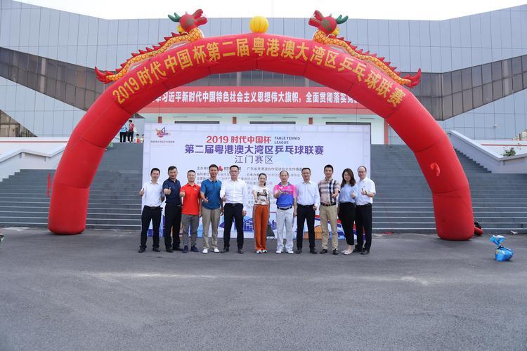 2019时代中国杯第二届粤港澳大湾区raybet雷竞技赛