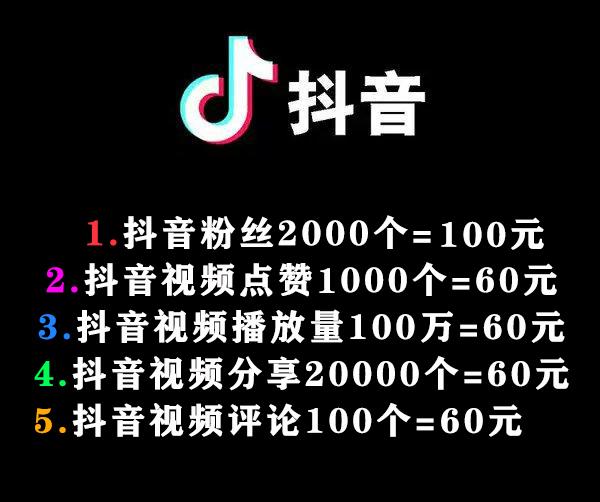 抖音视频分享20000个
