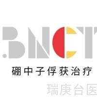 BNCT | 適合膠質瘤的治療新方法