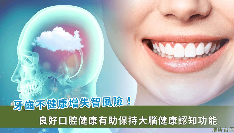 掉牙齒跟失智癥有關!每少一顆牙,認知障礙增加 1.4%