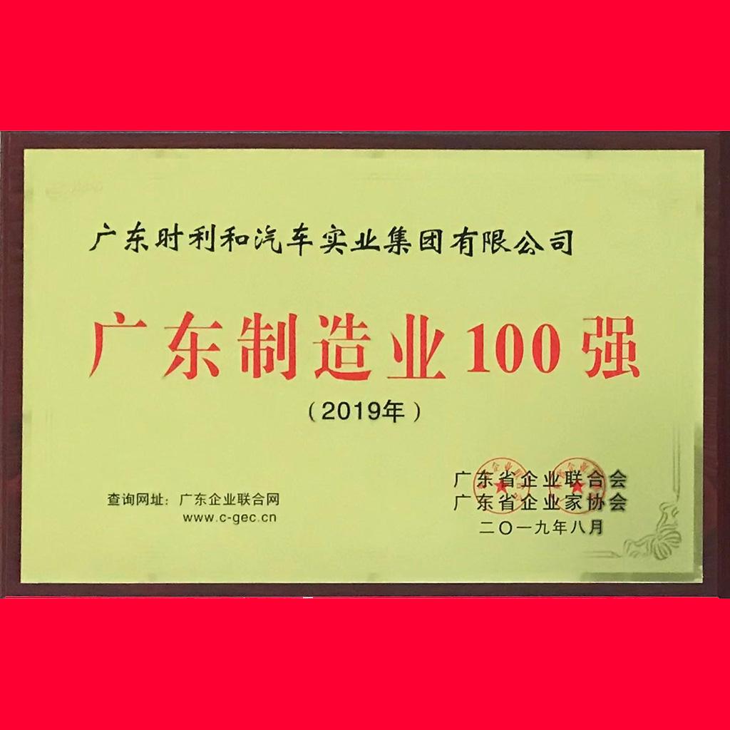 广东制造业100强