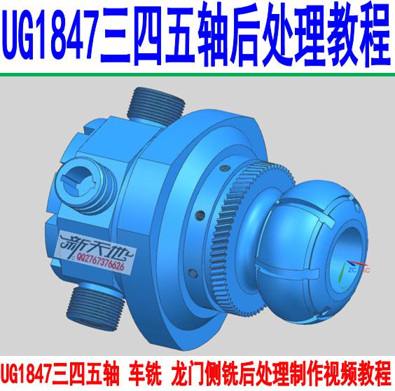 UG1847三四五軸 車銑 龍門側銑后處理制作視頻教程