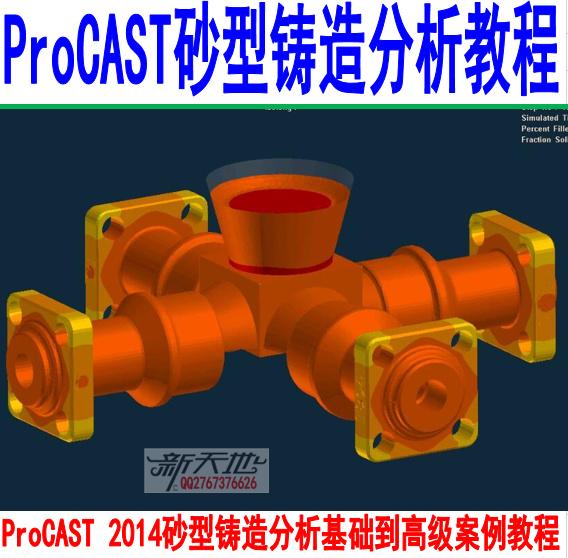 ProCAST 2014砂型鑄造 消失模 高低壓高級視頻教程