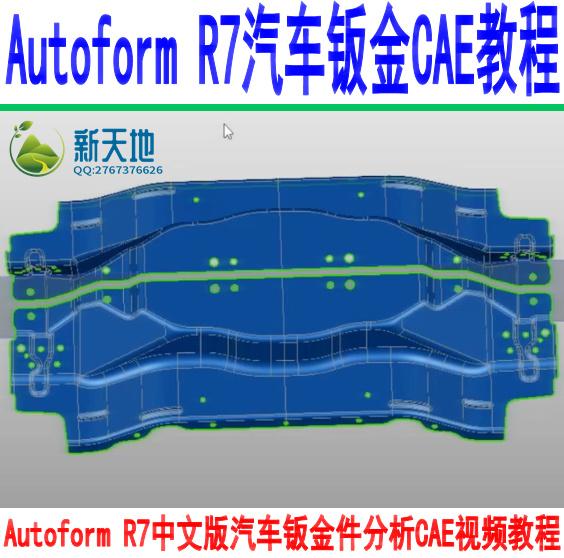 Autoform R7中文版汽车钣金件分析CAE视频教程
