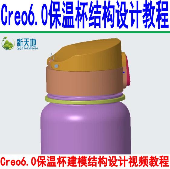 Creo6.0保温杯建模结构设计视频教程