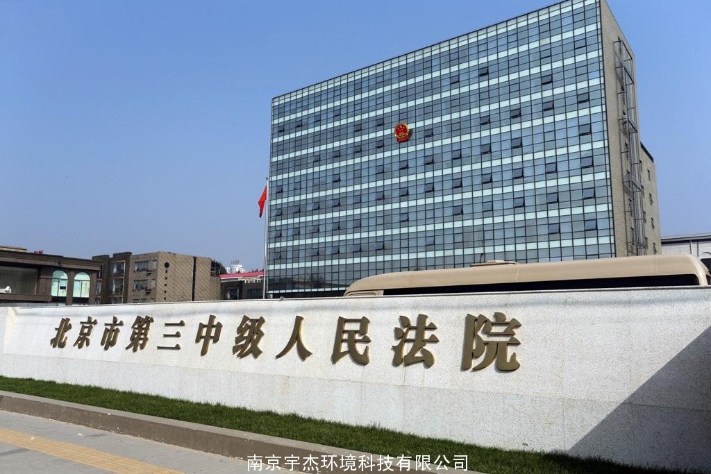 北京市第三中级人民法院